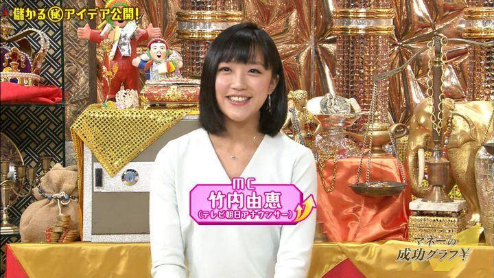 2018年02月07日竹内由恵の画像29枚目