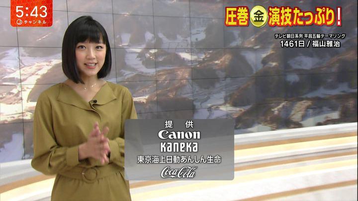 2018年02月13日竹内由恵の画像11枚目