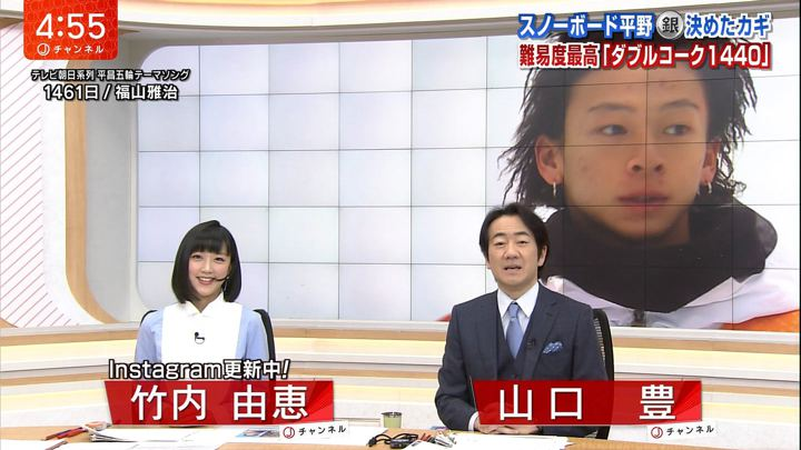 2018年02月14日竹内由恵の画像01枚目