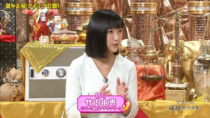 2018年02月14日竹内由恵の画像41枚目