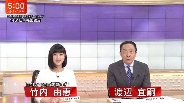 2018年02月23日竹内由恵の画像01枚目