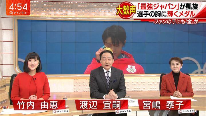2018年02月26日竹内由恵の画像01枚目
