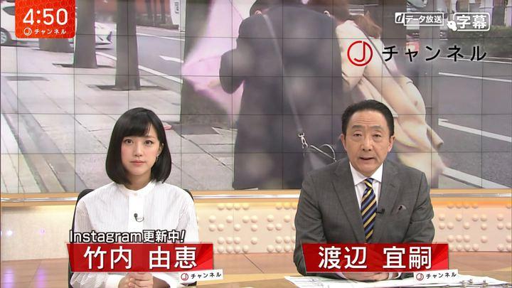 2018年03月05日竹内由恵の画像01枚目