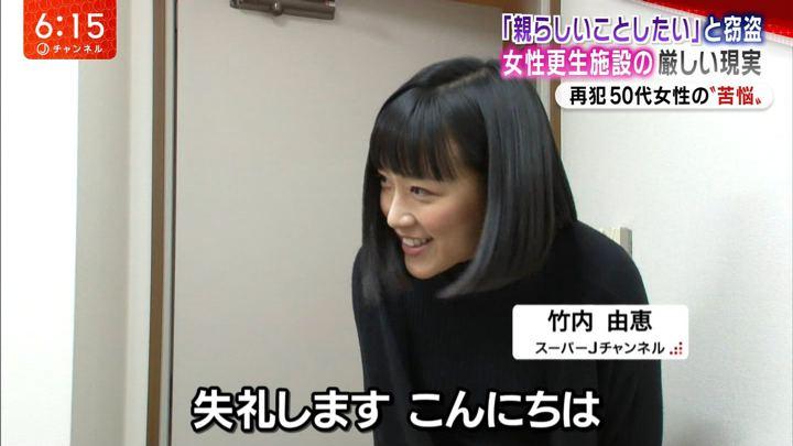 2018年03月05日竹内由恵の画像19枚目