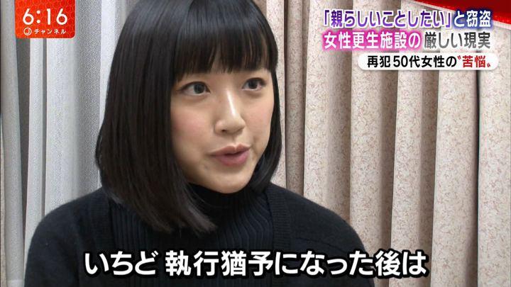 2018年03月05日竹内由恵の画像21枚目