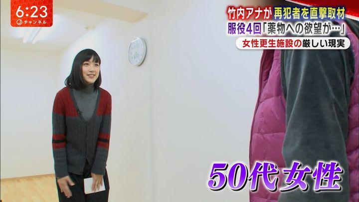 2018年03月05日竹内由恵の画像26枚目