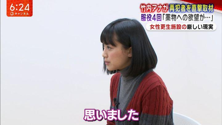 2018年03月05日竹内由恵の画像29枚目