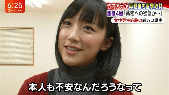 2018年03月05日竹内由恵の画像31枚目