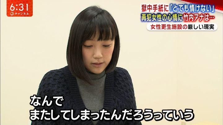 2018年03月05日竹内由恵の画像34枚目