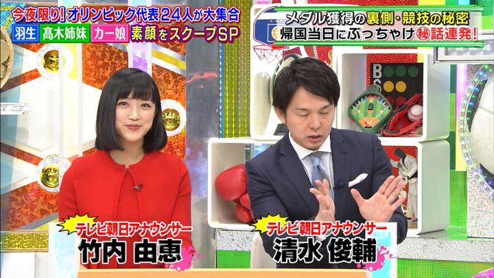 2018年03月05日竹内由恵の画像41枚目