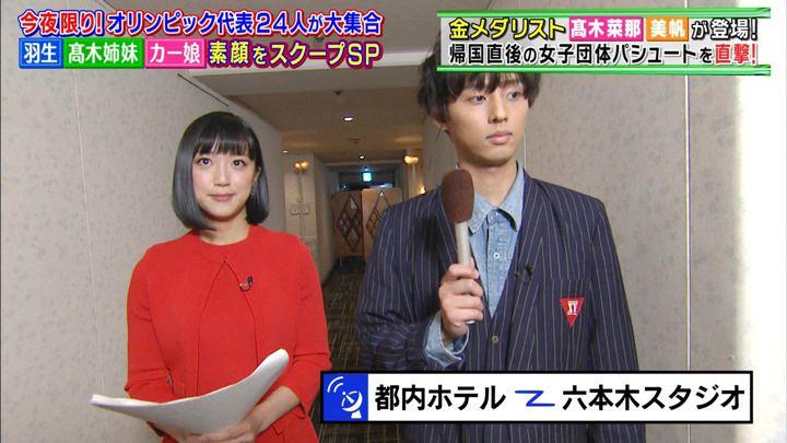 2018年03月05日竹内由恵の画像51枚目