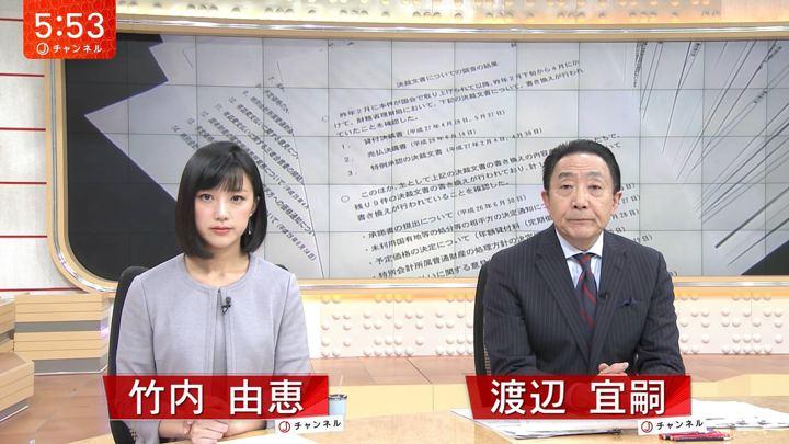 2018年03月13日竹内由恵の画像19枚目