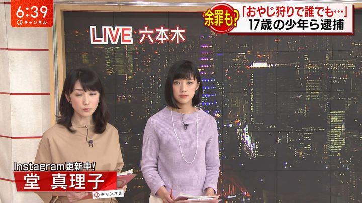 2018年03月14日竹内由恵の画像19枚目