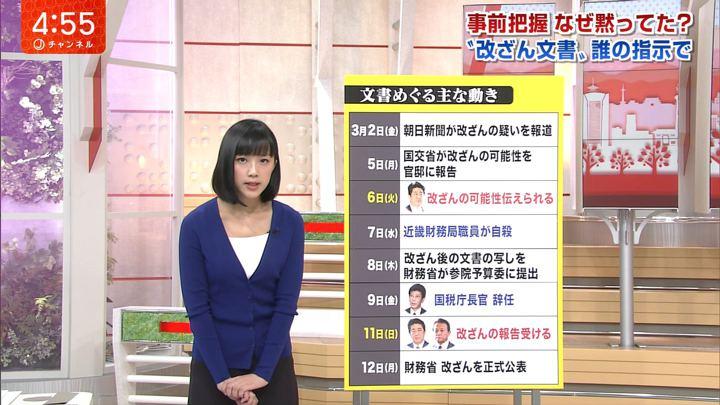 2018年03月16日竹内由恵の画像02枚目