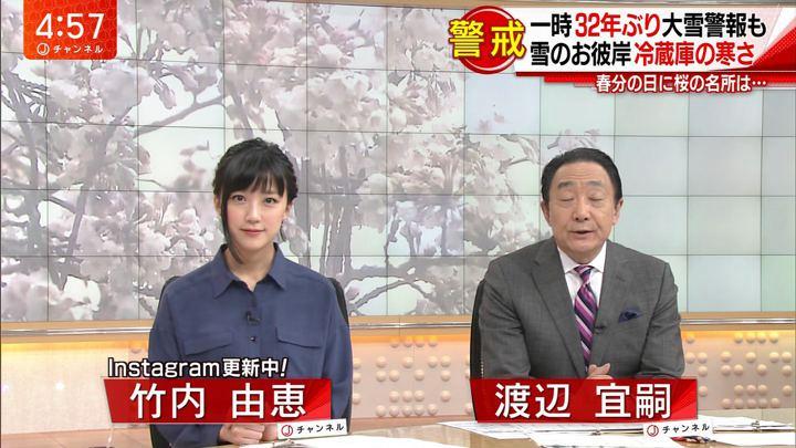 2018年03月21日竹内由恵の画像01枚目
