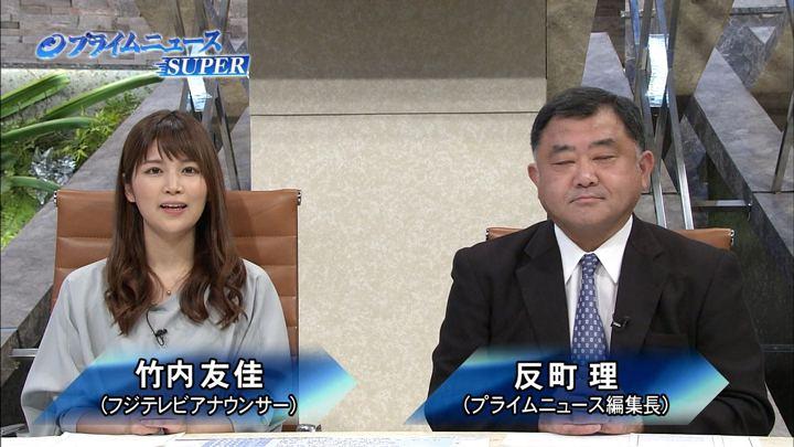 2018年01月20日竹内友佳の画像01枚目