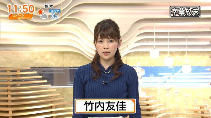 2018年01月21日竹内友佳の画像15枚目