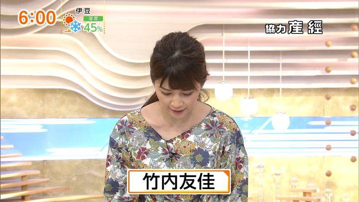 2018年01月28日竹内友佳の画像02枚目