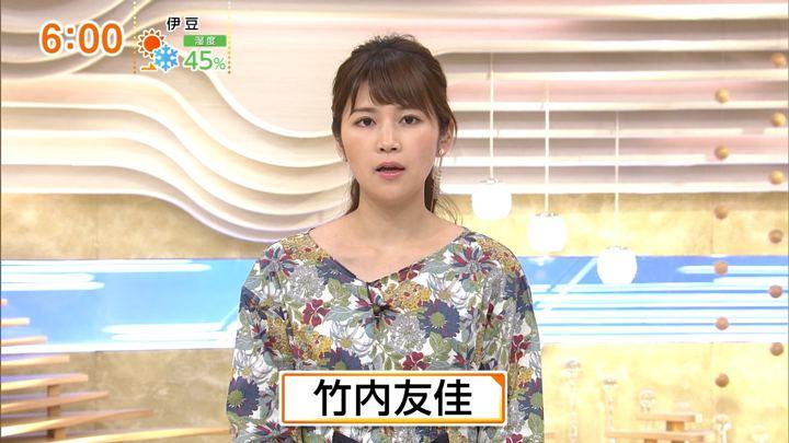 2018年01月28日竹内友佳の画像03枚目