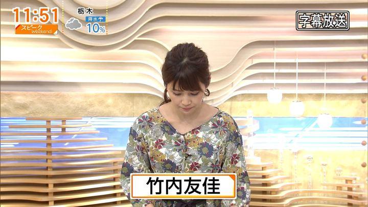 2018年01月28日竹内友佳の画像13枚目