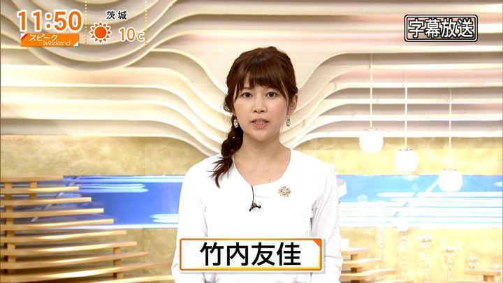 2018年02月04日竹内友佳の画像19枚目