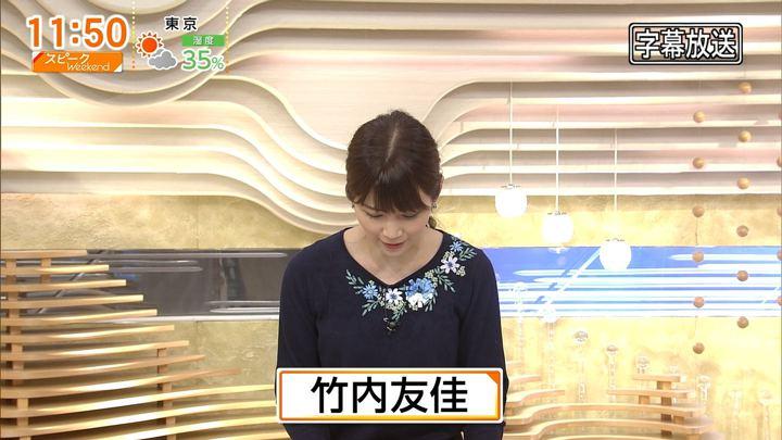 2018年02月11日竹内友佳の画像14枚目