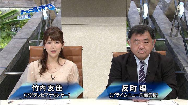 2018年02月17日竹内友佳の画像01枚目
