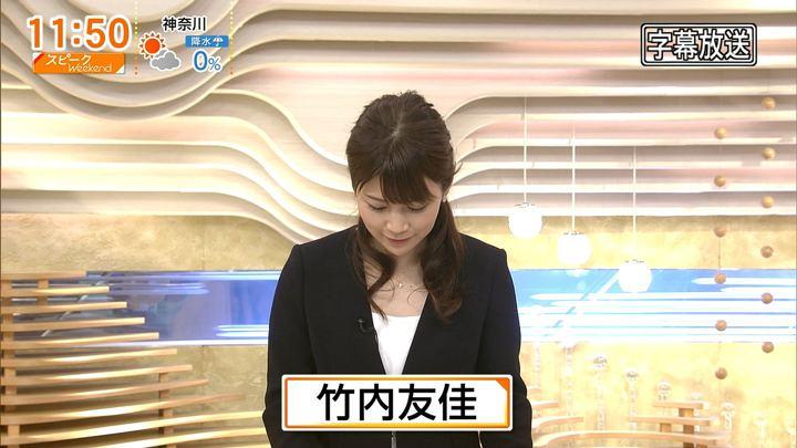 2018年02月18日竹内友佳の画像11枚目