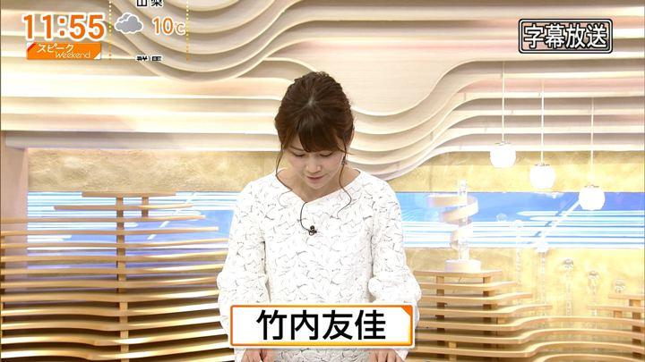 2018年02月25日竹内友佳の画像11枚目