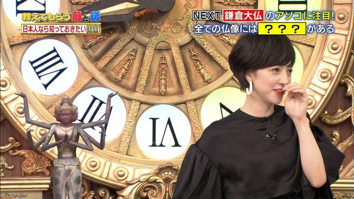 2018年01月23日滝川クリステルの画像03枚目