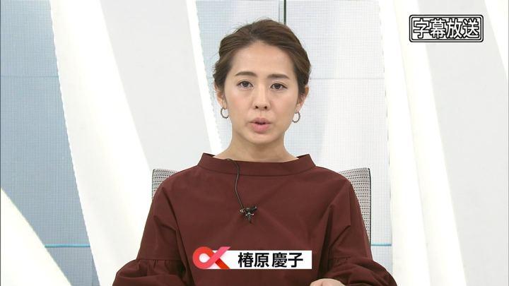 2018年01月22日椿原慶子の画像01枚目