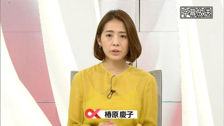 2018年01月23日椿原慶子の画像02枚目