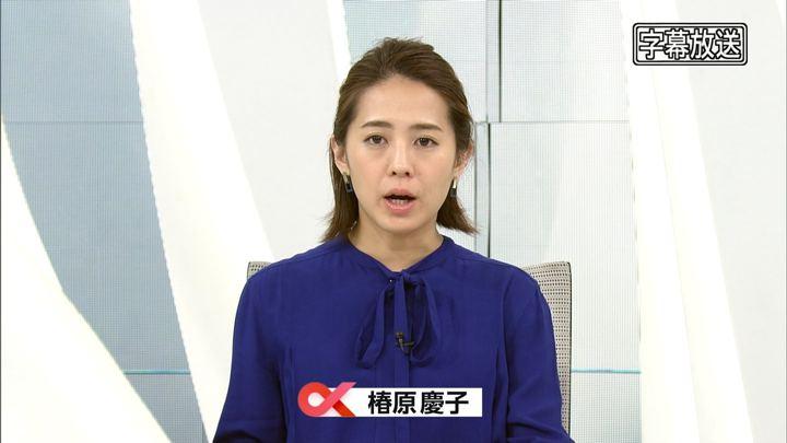 2018年02月01日椿原慶子の画像02枚目