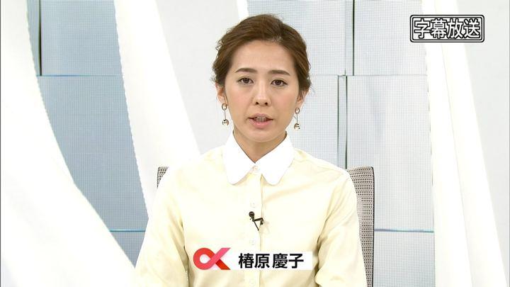 2018年02月07日椿原慶子の画像02枚目