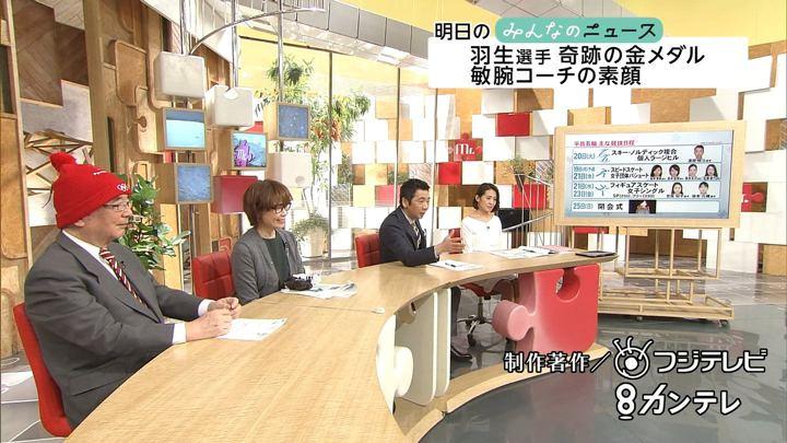 2018年02月18日椿原慶子の画像14枚目