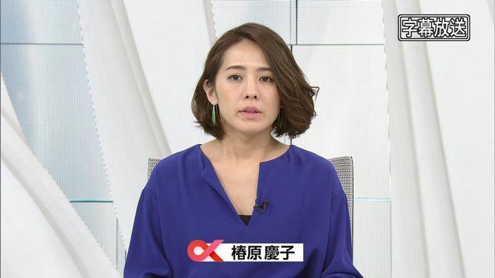 2018年02月19日椿原慶子の画像02枚目