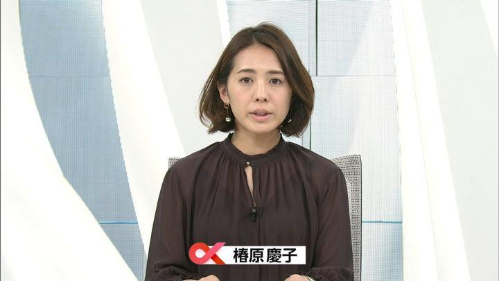 2018年03月08日椿原慶子の画像02枚目