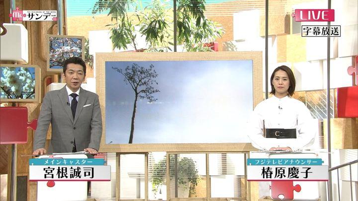 2018年03月11日椿原慶子の画像22枚目
