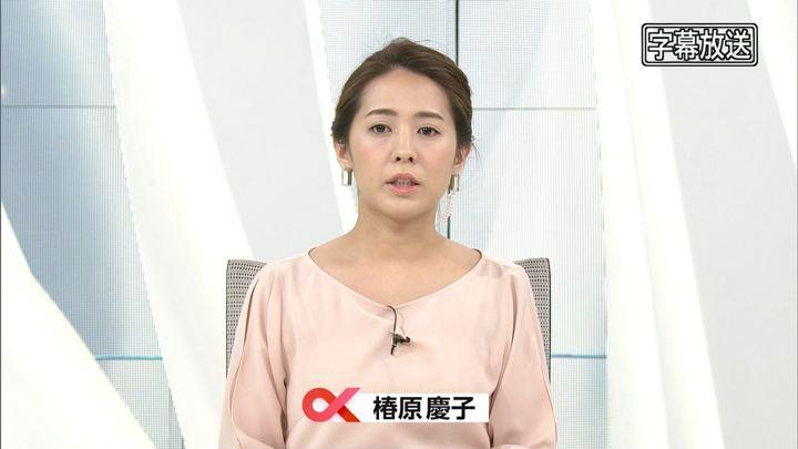 2018年03月15日椿原慶子の画像02枚目