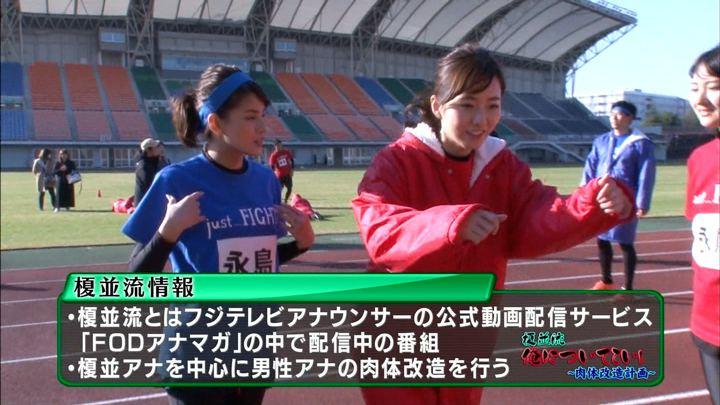 2018年01月17日内田嶺衣奈の画像17枚目