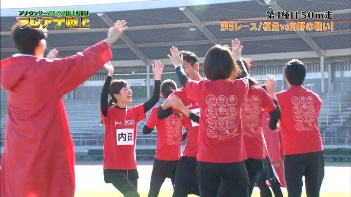 2018年01月17日内田嶺衣奈の画像26枚目