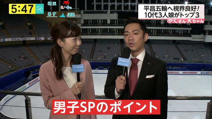 2018年01月25日内田嶺衣奈の画像12枚目