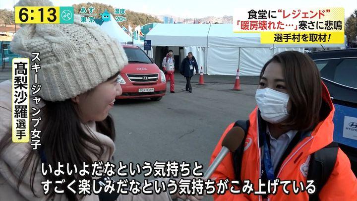2018年02月06日内田嶺衣奈の画像18枚目