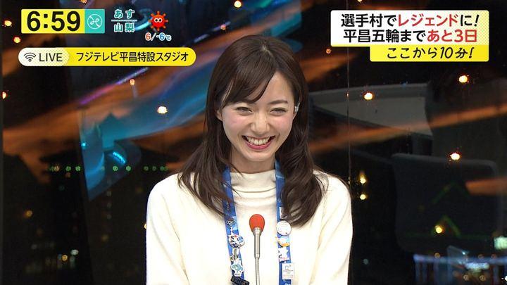 2018年02月06日内田嶺衣奈の画像33枚目