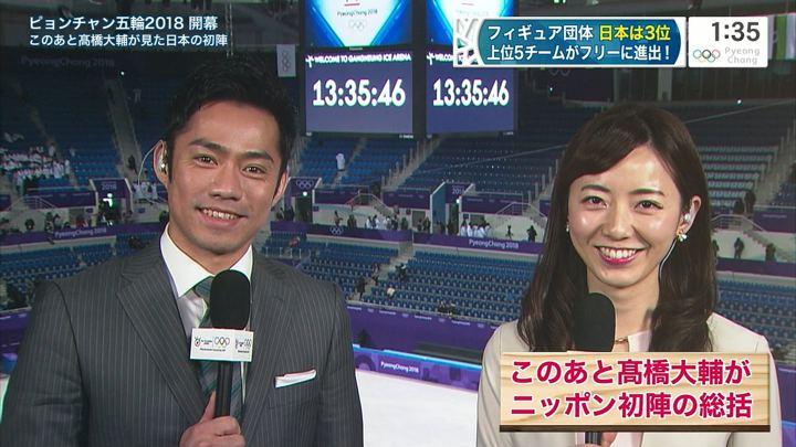 2018年02月09日内田嶺衣奈の画像16枚目