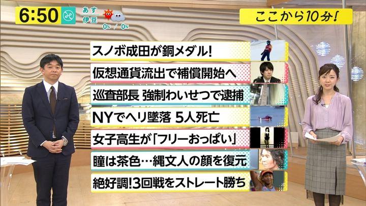 2018年03月12日内田嶺衣奈の画像07枚目