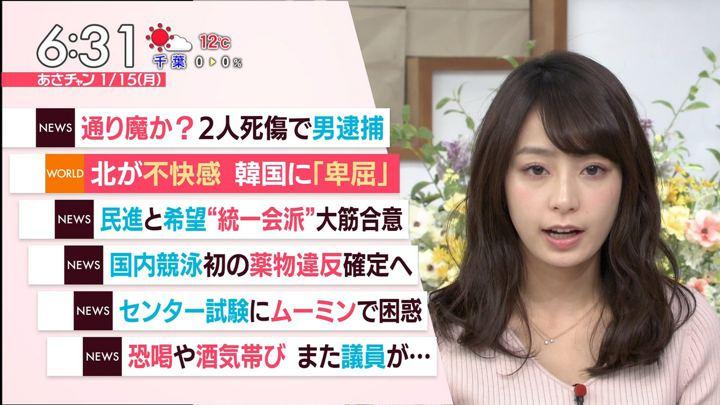 2018年01月15日宇垣美里の画像16枚目