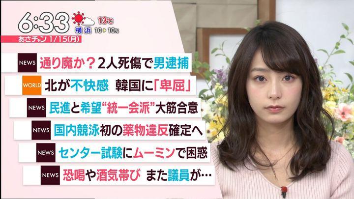 2018年01月15日宇垣美里の画像17枚目