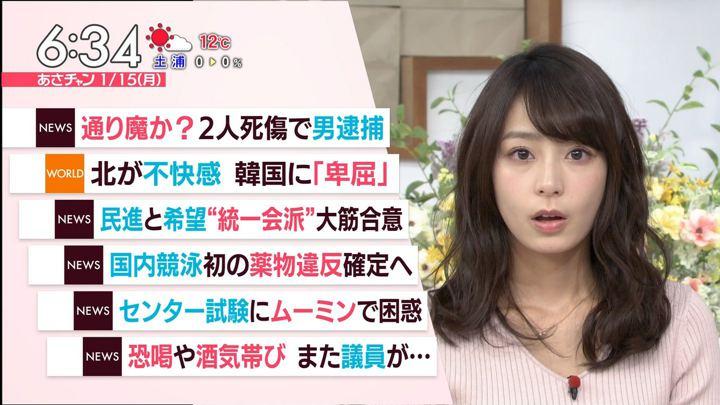 2018年01月15日宇垣美里の画像19枚目