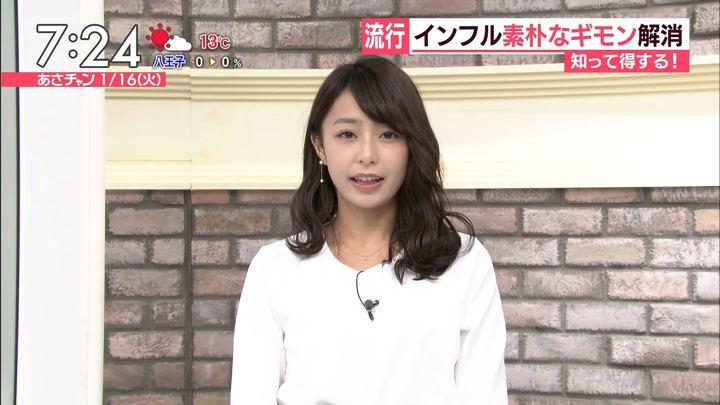 2018年01月16日宇垣美里の画像21枚目